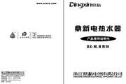 鼎新 DX-N20 快热式电热水器说明书