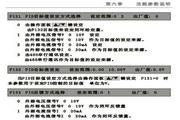 紫日(CHZIRI)ZVF9-G0055T4变频器说明书