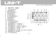 优利德UT209A数字钳形表使用说明书
