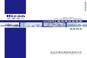 合康 HIVERT-T 10/130 通用高压变频器说明书