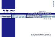 合康 HIVERT-T 10/048 通用高压变频器说明书