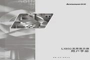 联想 L1950液晶显示器 使用说明书