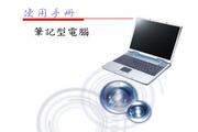 NETBOOK-BTO X33笔记本电脑说明书