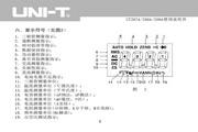 优利德UT208A数字钳形表使用说明书