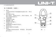 优利德UT209数字钳形表使用说明书