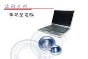 NETBOOK-BTO X46笔记本电脑说明书