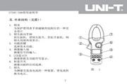 优利德UT208数字钳形表使用说明书