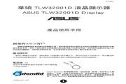 华硕 液晶显示器LW32001D型 说明书