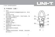 优利德UT207数字钳形表使用说明书