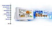 飞利浦 202P70/93显示器 使用说明书