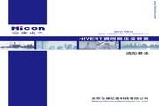 合康 HIVERT-Y 10/304 通用高压变频器说明书