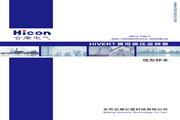 合康 HIVERT-Y 10/154 通用高压变频器说明书