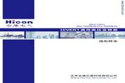合康 HIVERT-Y 10/096 通用高压变频器说明书