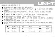 优利德UT151B数字万用表使用说明书
