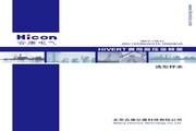 合康 HIVERT-Y 10/077 通用高压变频器说明书