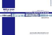 合康 HIVERT-Y 10/061 通用高压变频器说明书
