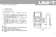 优利德UT71E智能型数字万用表使用说明书