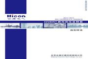 合康 HIVERT-Y 10/048 通用高压变频器说明书