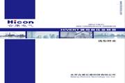 合康 HIVERT-Y 10/040 通用高压变频器说明书