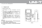 优利德UT71D智能型数字万用表使用说明书