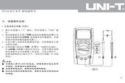 优利德UT71C智能型数字万用表使用说明书