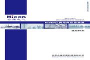 合康 HIVERT-Y 10/031 通用高压变频器说明书