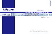 合康 HIVERT-Y 06/400 通用高压变频器说明书