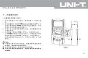 优利德UT71B智能型数字万用表使用说明书