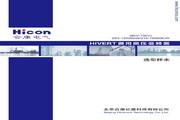 合康 HIVERT-Y 06/304 通用高压变频器说明书
