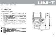 优利德UT71A智能型数字万用表使用说明书