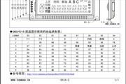 太阳人SMS0901B液晶显示模块使用说明书