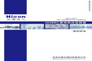 合康 HIVERT-Y 06/192 通用高压变频器说明书