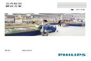飞利浦 BDL5231V液晶显示器 使用说明书