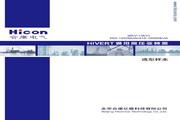 合康 HIVERT-Y 06/130 通用高压变频器说明书