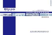合康 HIVERT-Y 06/096 通用高压变频器说明书
