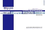 合康 HIVERT-Y 06/061 通用高压变频器说明书