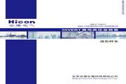 合康 HIVERT-Y 06/048 通用高压变频器说明书