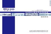 合康 HIVERT-Y 06/031 通用高压变频器说明书