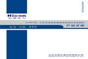 合康 HIVERT-TVF 06/500 矢量高压变频器说明书