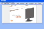 飞利浦 200WS8FS液晶显示器 使用说明书