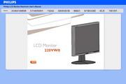 飞利浦 220VW8FB液晶显示器 使用说明书