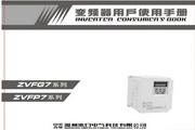 紫日(CHZIRI)ZVFG7-4150变频器说明书