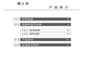 紫日(CHZIRI)ZVFG7-4055变频器说明书