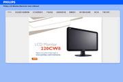 飞利浦 220CW8FB液晶显示器 使用说明书