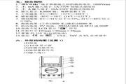 优利德UT70D通用型数字万用表使用说明书