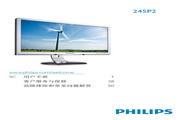 飞利浦 245P2EB液晶显示器 使用说明书