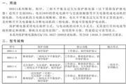 欣灵HHD11-C过欠压断相相序保护继电器说明书