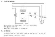 欣灵HHD11-B过欠压断相相序保护继电器说明书