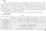 欣灵HHD3E-DL带电流表驱动电动机综合保护器说明书