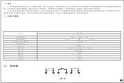 欣灵JD-6 2合1电动机综合保护器说明书